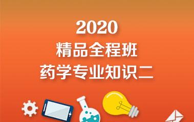 2020药学专业知识二精品全程班