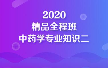 2020中药学专业知识二精品全程班