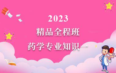 2020药学专业知识一精品全程班