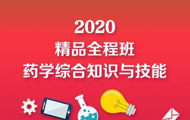 2020药学综合知识与技能精品全程班