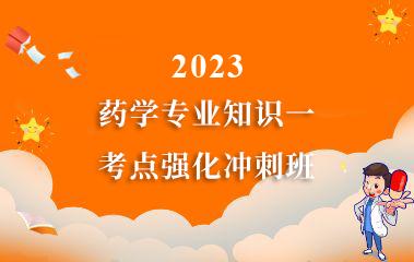 2020中药学专业知识一精品全程班