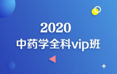 中药学全科VIP班