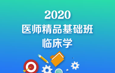 2020临床执业医师