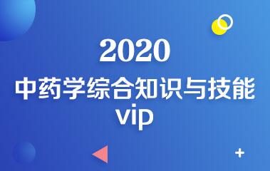2020中药综VIP班