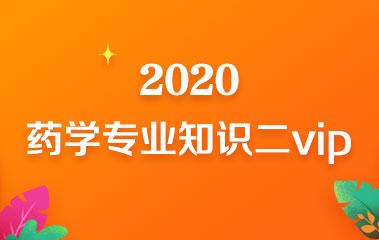 2020药学专业知识二VIP班