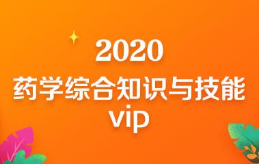 2020药学综合VIP班
