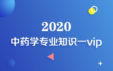 2020中药学专业知识一VIP