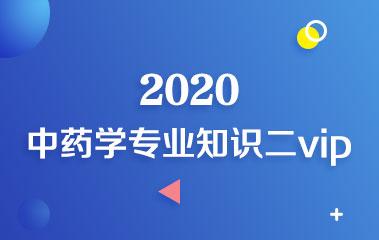 2020中药专业知识二VIP班