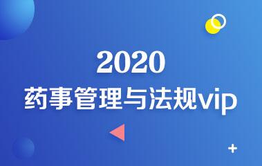 2020药事管理与法规VIP班