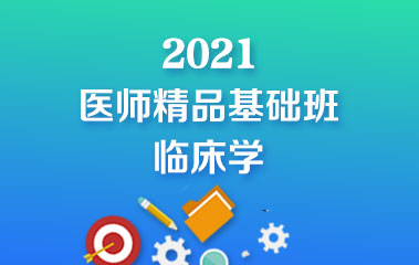 2021临床执业医师