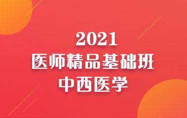 2021中西医结合