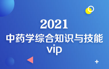中药学综合知识与技能VIP班