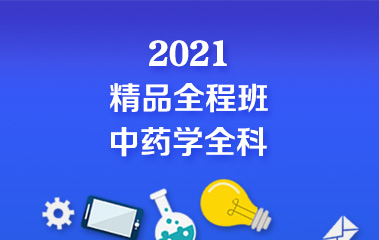 执业药师中药学精品全程班(四科)