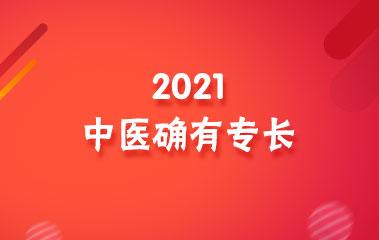 2021中医确有专长