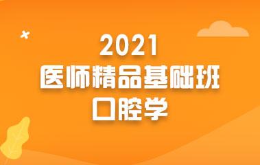 2021口腔助理医师